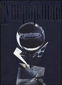 Вручены награды «Супербрэнд-2007»