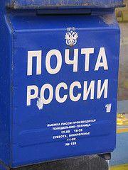 «Почту России» могут преобразовать