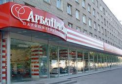 """Магазины \""""Арбат-Престиж\"""" могут закрыться уже через две недели"""