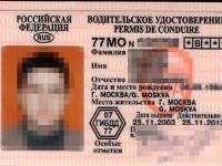 Автоинспекторы прокалывают удостоверения некоторых водителей: так они обмениваются тайными знаками