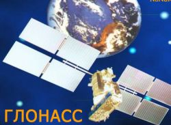Мининформсвязи: ГЛОНАСС сможет составить конкуренцию GPS уже в 2009 году