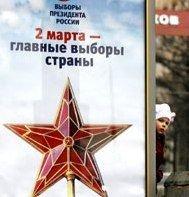 Стали известны имена спонсоров избирательной кампании Дмитрия Медведева