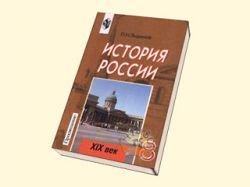 Эксперты обвинили авторов учебников по истории России в антисемитизме и замалчивании Холокоста