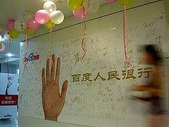 Прибыль Baidu выросла на 125%