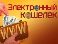 """Минфин отрегулирует использование \""""электронных денег\"""""""