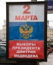 Демократия по-русски: российские выборы являются лишь приглашением одобрить уже принятые решения