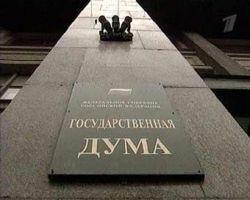 Госдума РФ осудила провозглашение независимости Косова