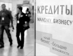 Малый бизнес постепенно становится одним из приоритетов экономической политики России