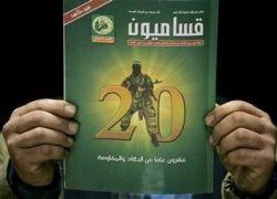 Террористическое движение ХАМАС выпустило гламурный журнал (фото)