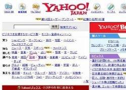 Слух: Yahoo Japan может купить Yahoo