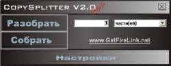 CopySplitter 2.0alpha склеит и разрежет файлы любого формата