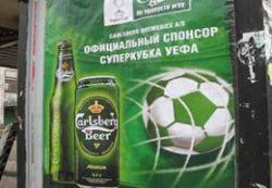 ФАС поддержала отмену запрета рекламы пива на стадионах