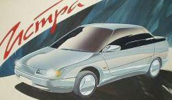 Суперконцепт автомобиля от АЗЛК, СССР, 1985 год (фото)