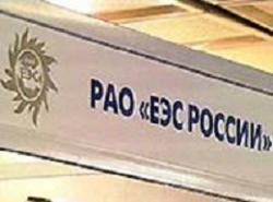 Акции РАО ЕЭС исчезнут с бирж в начале июня