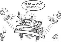 Главный ГИБДДшник России Виктор Кирьянов. Сбил человека - получи награду