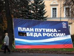 """Три правительственных ведомства заблокировали \""""План Путина\"""" и программу Дмитрия Медведева"""