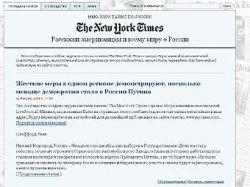 The New York Times подружилась с русскоязычным ЖЖ
