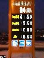 Бензину сказали замереть: за повышение цен на него ФАС угрожает штрафами