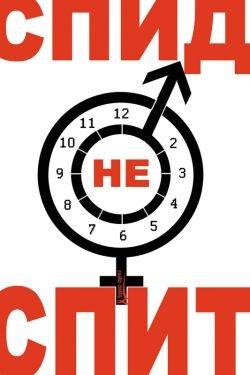 Украина на грани эпидемии СПИДа