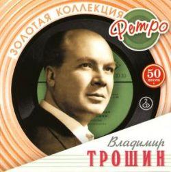 Скончался знаменитый актер Владимир Трошин