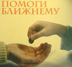 Почему благотворительность в России не повсеместна