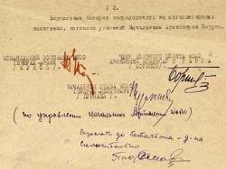 Украденные из военного архива документы возвращены в Россию