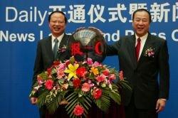 В Китае выпущена первая газета для мобильных телефонов