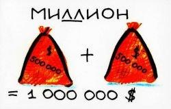 Почему миллион долларов - плохая финансовая цель