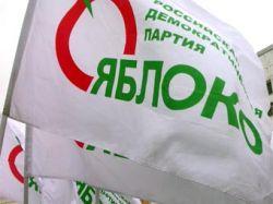 """Партия \""""Яблоко\"""" – пример раздавленной оппозиции"""