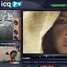 ICQ запускает интернет-телевидение для россиян