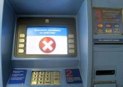 """Что делать, если банкомат """"проглотил"""" карточку?"""