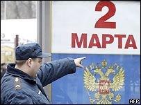 В России проходят выборы Дмитрия Медведева