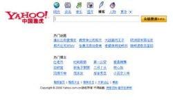 Китайские диссиденты вновь судятся с Yahoo