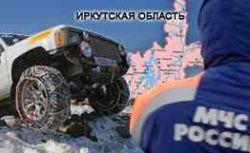 В Иркутской области пропала группа туристов на внедорожниках