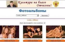 Порно-благотворительность Россвязьохранкультуры
