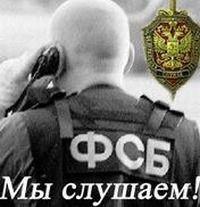 ФСБ: говорите, мы вас слушаем