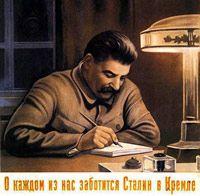 Уж не получила ли Россия нового Сталина?