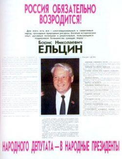Подборка старых предвыборных плакатов (фото)