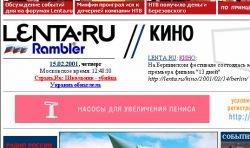 "\""Рамблеру\"" прочат продажу Lenta.ru за 10-12 млн. долларов"