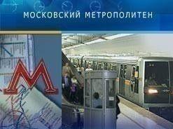 Первый метромост между Москвой и Подмосковьем построят в 2009 году