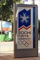 В Краснодаре изъяли из продажи водку с олимпийской символикой