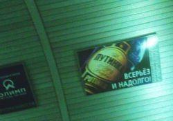 В России запретят рекламу алкоголя и табака в общественном транспорте
