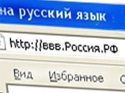 Введение кириллического домена .РФ откладывается