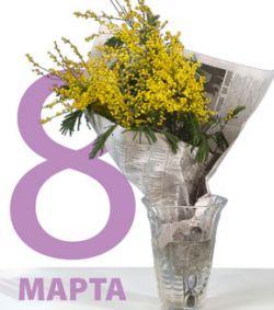 Что чаще всего дарят на 8 марта и как его празднуют