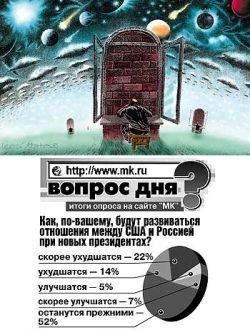 Николай Злобин: Задача сбить спесь с Америки, может быть, сама по себе и неплоха. Но что от этого выигрывает Россия?