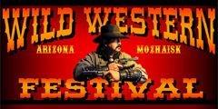 Летом в Подмосковье пройдет фестиваль Дикого Запада
