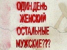 Правозащитники: Женщины в России не равны мужчинам