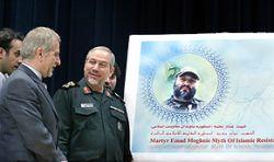 Иран печатает марки с портретом Имада Мугние