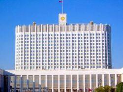 Правительство утвердило новые правила для инвестфонда РФ
