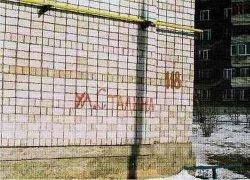 Россияне выступают за переименование городов и улиц, носящих большевистские названия